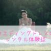 50代のウエディングドレスの選び方【レンタルドレス体験談】