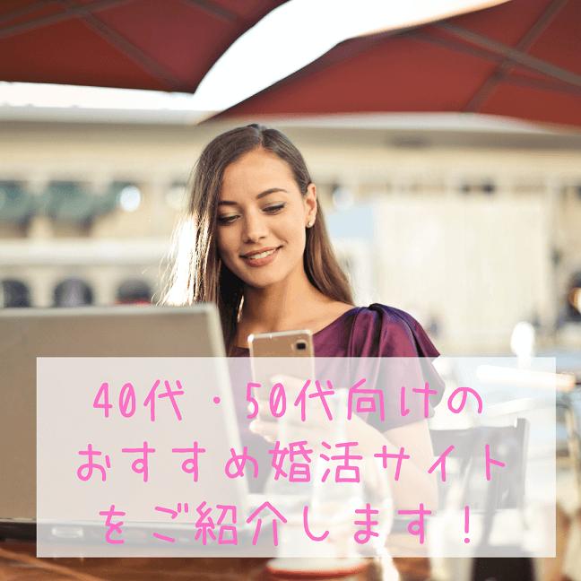 40代・50代におすすめの婚活サイト・婚活アプリ8選