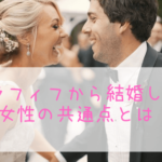 アラフィフから結婚できた女性には10つの共通点がある