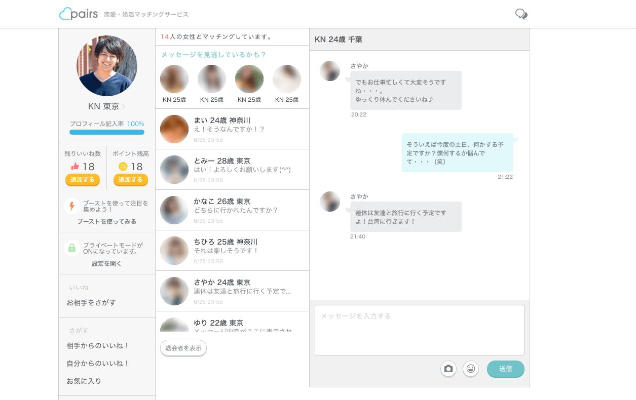 ペアーズPC版メッセージ画面