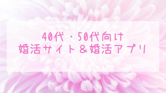 40代・50代におすすめの婚活サイト・婚活アプリ6選【徹底比較】