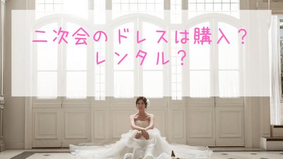 花嫁の二次会ドレスは購入?レンタル?選び方と体験談