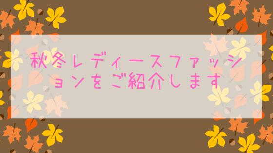秋冬ファッションレディースコーデ