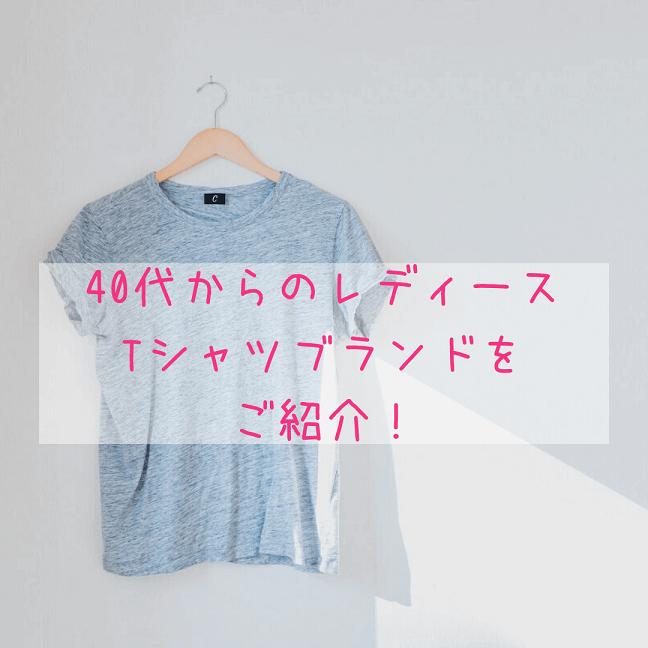 40代からのTシャツブランドをご紹介