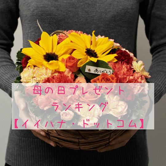 母の日プレゼントランキングお花イイハナ・ドットコム