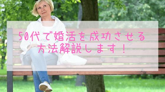 50代で婚活を成功させる方法!口コミ・体験談からズバリ解説します