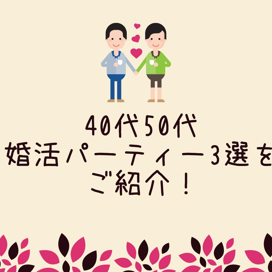 婚活パーティー3選!40代・50代向けに徹底解説