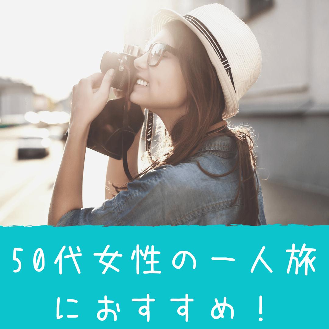 50代女性の一人旅におすすめ旅行会社