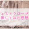 レンタル服【エディストクローゼット】を50代が利用してみた感想は!