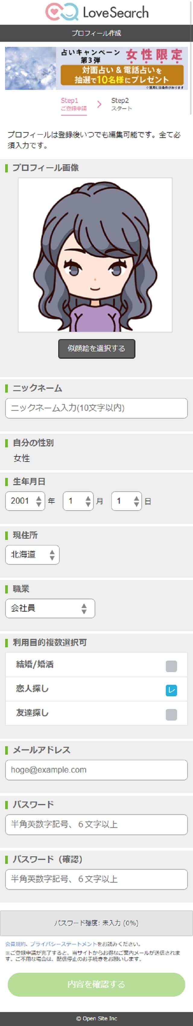 ラブサーチ2 - 登録①(PR作成 全体)