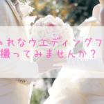 【ハナユメフォト】おしゃれな写真だけの結婚式が追加料金なし!