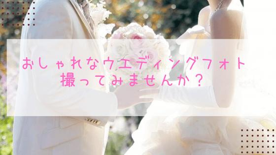 ハナユメフォトおしゃれな写真だけの結婚式