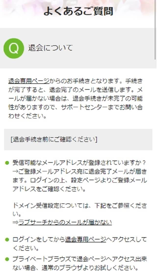 ラブサーチ14 - 退会手順③