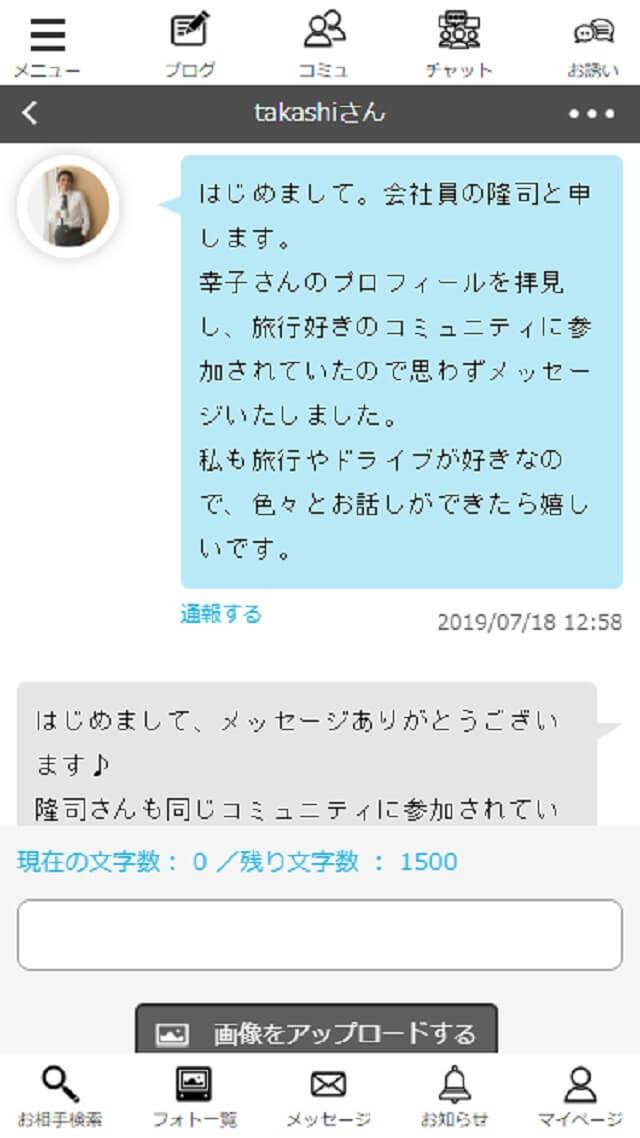 ラブサーチ10 -メッセージ画面