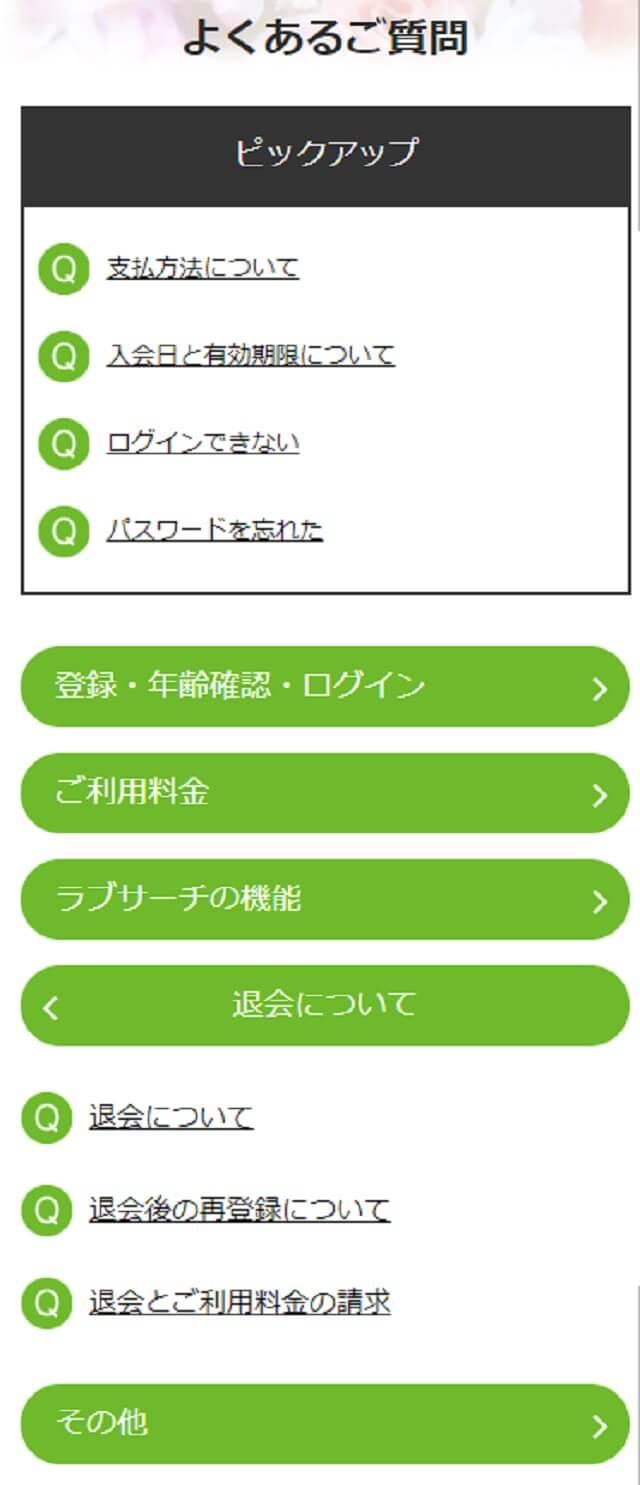 ラブサーチ13 - 退会手順②