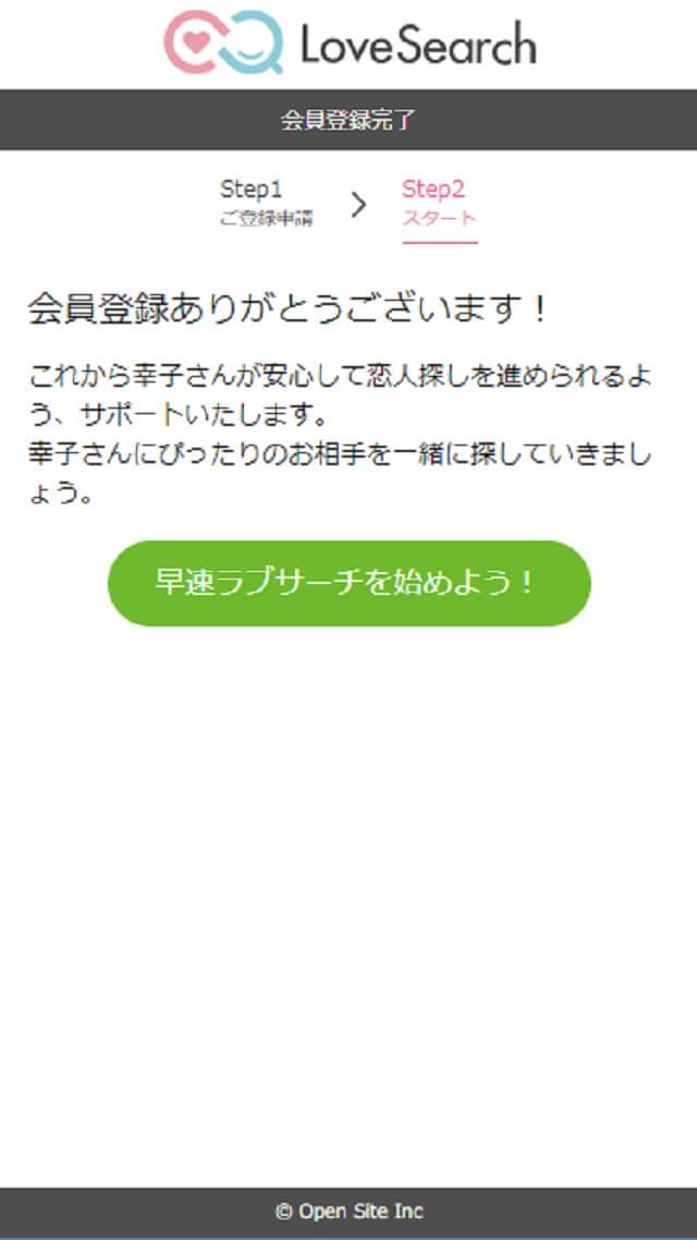 ラブサーチ6 - 登録④(新規会員登録完了)