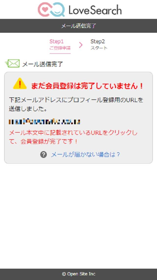 ラブサーチ5 - 登録③(メール送信完了)