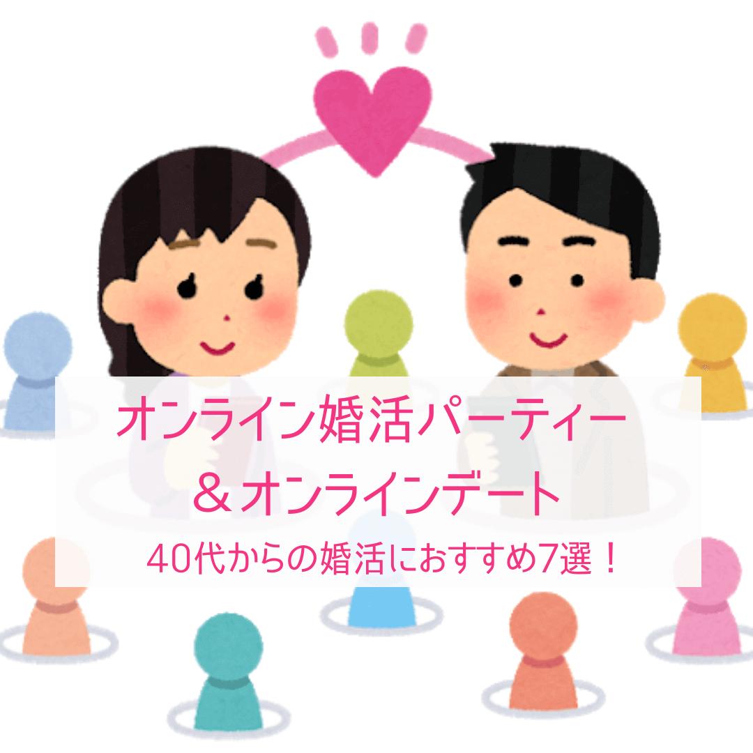 【オンライン婚活パーティー&デート】おすすめ7選! 40代からの婚活