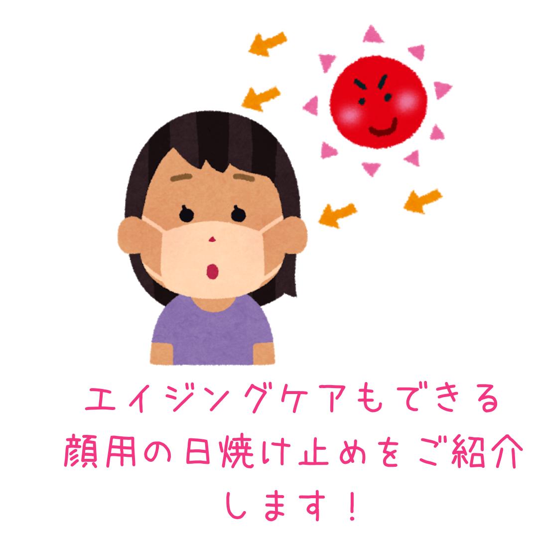 【日焼け止めおすすめTOP11】エイジングケアもできる日焼け止め