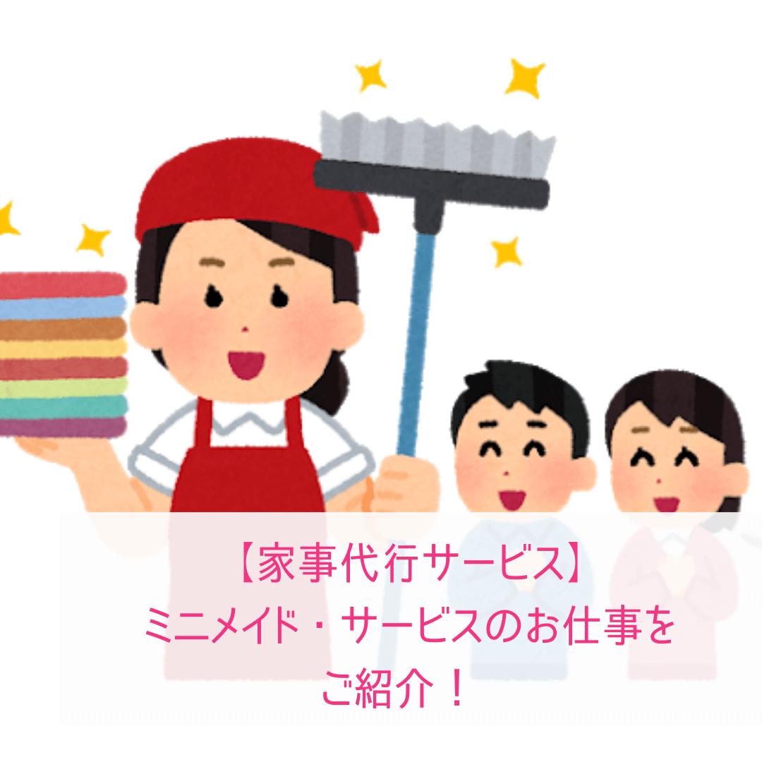 【家事代行サービス】ミニメイド・サービスのお仕事内容を家事スタッフがご紹介!